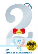 STAND BY ME ドラえもん 2 プレミアム版(ブルーレイ+DVD+ブックレット+縮刷版シナリオセット)