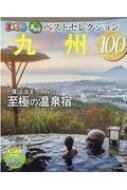 おとなの温泉宿ベストセレクション100 九州 昭文社ムック