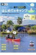 京阪神 名古屋発 はじめてのキャンプforファミリー 昭文社ムック