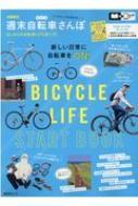 首都圏発 週末自転車さんぽ 昭文社ムック