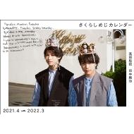 さくらしめじカレンダー2021.4 → 2022.3