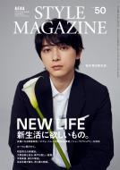 AERA STYLE MAGAZINE (アエラスタイルマガジン)Vol.50 AERA 2021年 4月 1日号増刊【表紙:吉沢亮】