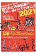 折りたたみ自転車 & スモールバイクカタログ2021 タツミムック