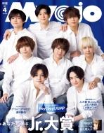 Myojo (ミョウジョウ)2021年 4月号 【表紙:Hey! Say! JUMP】