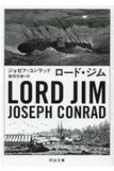 ロード・ジム 河出文庫