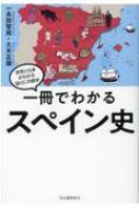 一冊でわかるスペイン史 世界と日本がわかる国ぐにの歴史