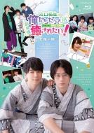 BD『劇場版 江口拓也の俺たちだって癒されたい!〜大阪の旅〜』