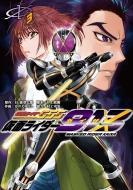 仮面ライダー913 3 電撃コミックスNEXT
