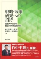 戦略・政策研究への招待 嘉悦大学大学院創設10周年記念刊行