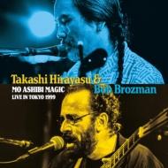 Mo Ashibi Magic 〜Live In Tokyo 1999 〜