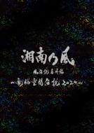 湘南乃風 風伝説番外編 〜電脳空間伝説 2020〜supported by 龍が如く【初回限定盤】(Blu-ray+2CD)
