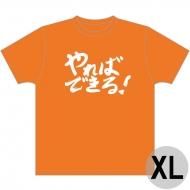 やればできるTシャツ(XLサイズ)