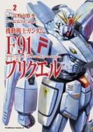 機動戦士ガンダムF91プリクエル 2 カドカワコミックスAエース