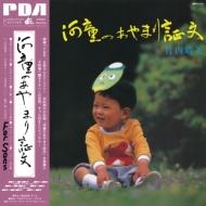 河童のあやまり証文 / For Sons (アナログレコード)