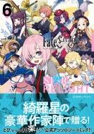 Fate/Grand Order アンソロジーコミック Star Relight 6 星海社comics