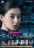 連続ドラマW セイレーンの懺悔 DVD-BOX