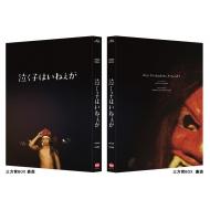 泣く子はいねぇが (特装限定版)【Blu-ray】