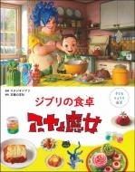 ジブリの食卓 アーヤと魔女 子どもりょうり絵本