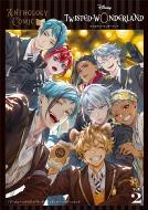 「ディズニー ツイステッドワンダーランド」アンソロジーコミック Vol.2