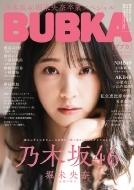 BUBKA (ブブカ)2021年 4月号 【表紙:堀未央奈(乃木坂46)】