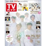 週刊TVガイド 関東版 2021年 3月 5日号 【表紙:Kis-My-Ft2】