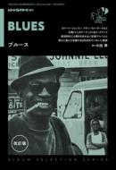 ブルース 改訂版 レコードコレクターズ 2021年 4月号増刊