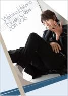 《キャンペーン特典付き》Wataru Hatano Music Clips 2011-2016