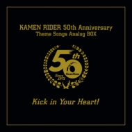 仮面ライダー生誕50周年記念 仮面ライダーLP-BOX Kick In Your Heart! (4枚組アナログレコード/BOX仕様)