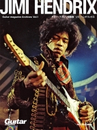 Guitar magazine Archives Vol.1 ジミ・ヘンドリックス[リットーミュージック・ムック]