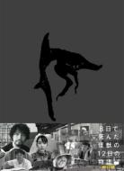 8日で死んだ怪獣の12日の物語 -劇場版-豪華版 Blu-ray BOX