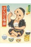 はらぺこ横綱 講談えほん 日本傑作絵本シリーズ