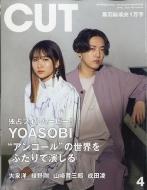 CUT (カット)2021年 4月号 【表紙:YOASOBI】