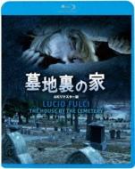 墓地裏の家【Blu-ray】
