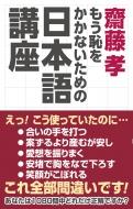 齋藤孝「もう恥をかかないための日本語講座」 WAC BUNKO