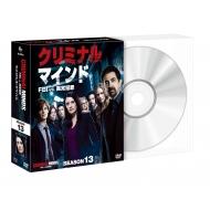 クリミナル・マインド/FBI vs.異常犯罪 シーズン13 コンパクト BOX