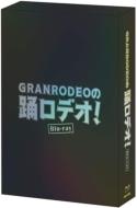 GRANRODEOの踊ロデオ! Blu-ray COMPLETE BOX(初回生産限定)