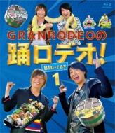 GRANRODEOの踊ロデオ! Blu-ray1