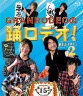 GRANRODEOの踊ロデオ! Blu-ray2