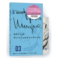 レディメイド未来の音楽シリーズ CDブック篇 #03 わたくしのサン=ジェルマン=デ=プレ