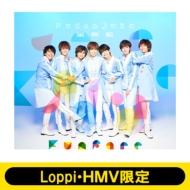 《Loppi・HMV限定 柚希関汰アクリルスタンド付きセット》Funfare【初回限定盤A】(3CD)