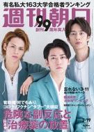 週刊朝日 2021年 3月 19日増大号 【表紙:KAT-TUN】