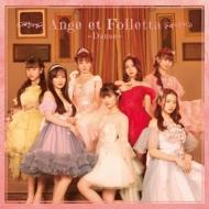 Ange et Folletta 〜Danse〜(+DVD)