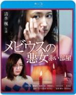 メビウスの悪女 赤い部屋【Blu-ray】