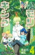 森林王者モリキング 4 ジャンプコミックス