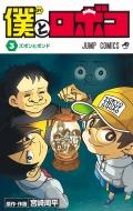 僕とロボコ 3 ジャンプコミックス