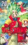 Dr.STONE 20 ジャンプコミックス