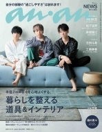 an・an (アン・アン)2021年 3月 17日号 【表紙:NEWS】