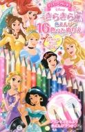 ディズニープリンセス きらきら色えんぴつ16色つき ぬりえ ディズニー幼児絵本