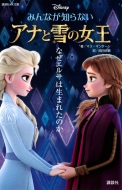 みんなが知らない アナと雪の女王 なぜエルサは生まれたのか 講談社KK文庫