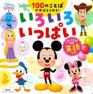 ディズニー いろいろ いっぱい いろ・ことば100 英語つき ディズニーブックス